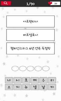 아이돌 연상퀴즈 screenshot 3