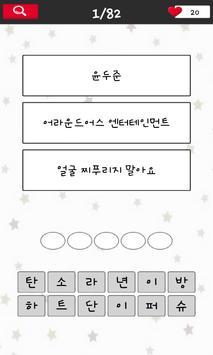 아이돌 연상퀴즈 screenshot 1