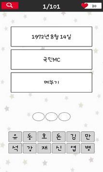 아이돌 연상퀴즈 screenshot 2