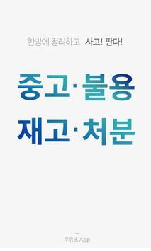 실명거래 중고점빵 - 투유즈 (중고, 리퍼, 불용, 유휴, 유기, 미환급상품권, 악성재고) poster
