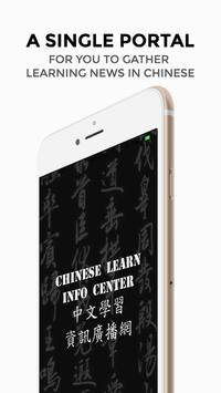 Chinese Learn Info Center poster