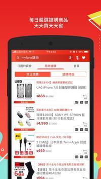 myfone購物 screenshot 1