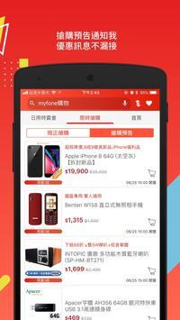 myfone購物 screenshot 2