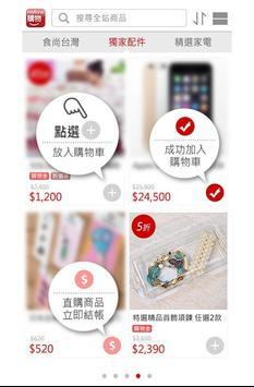 myfone購物 apk screenshot