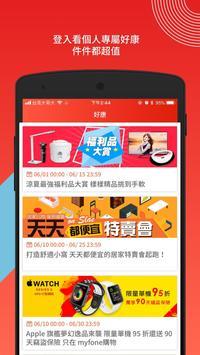 myfone購物 screenshot 3