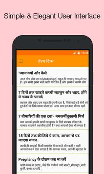 Health Tips In Hindi For Android Apk Download