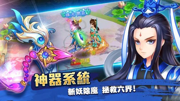 仙俠奇緣:仙魔大戰一觸即發! apk screenshot