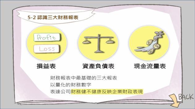 人生夢想家 apk screenshot