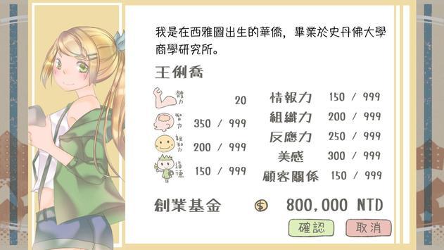 人生夢想家 poster