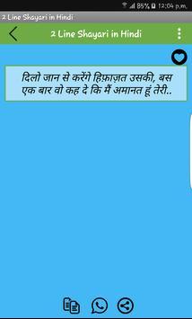 2 Line Shayari in Hindi apk screenshot