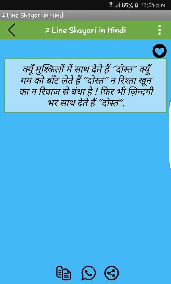 2 Line Shayari in Hindi for Android - APK Download