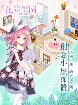 花語學園 screenshot 6