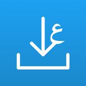 تحميل فيديو من تويتر icon