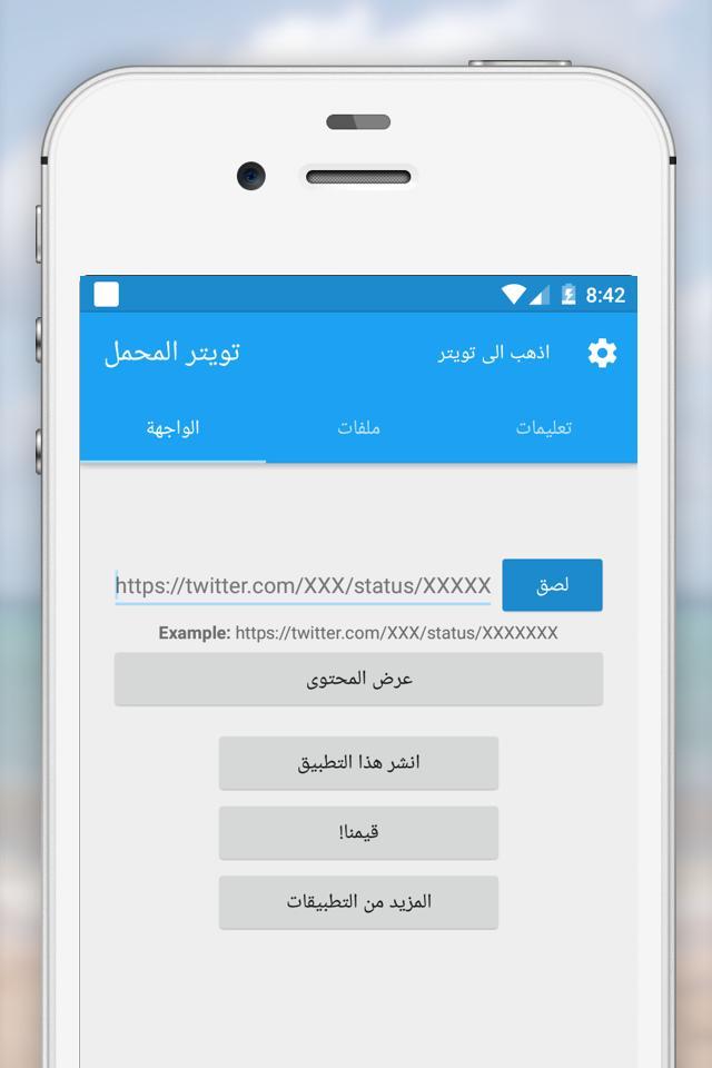 تحميل فيديو من تويتر For Android Apk Download