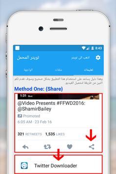 تحميل فيديو من تويتر تصوير الشاشة 2