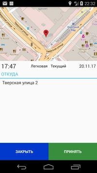 Такси 1519 screenshot 1