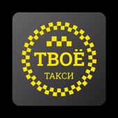 Твоё такси водитель Норильск icon