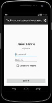 Твоё такси водитель Норильск poster