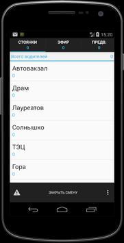 Твоё такси водитель Норильск screenshot 1