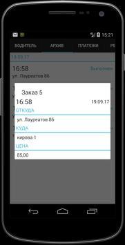 Твоё такси водитель Норильск screenshot 2