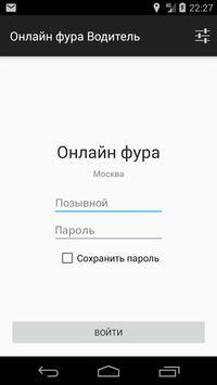 Онлайн фура Водитель poster