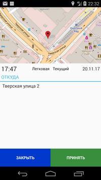 Онлайн фура Водитель apk screenshot