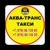 Такси Аква-транс Водитель icon