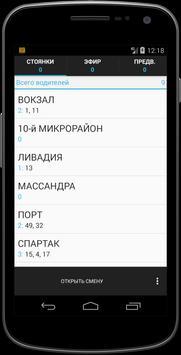 Такси Аква-транс Водитель screenshot 1