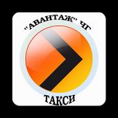 Авантаж ЧГ icon