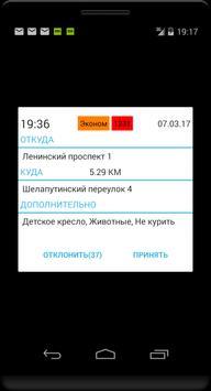 Авантаж ЧГ apk screenshot