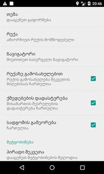 ქართული ტაქსი screenshot 1