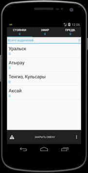 TaxiKaspi водитель screenshot 1