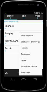TaxiKaspi водитель screenshot 2