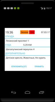 TAXi ONLiNE - Водитель screenshot 1