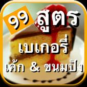 สูตรทำเบเกอรี่+เค้ก & ขนมปัง icon