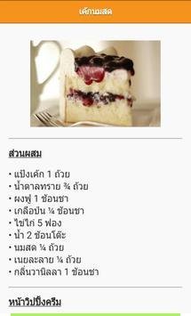 สูตรทำเบเกอรี่+เค้ก & ขนมปัง apk screenshot