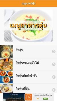 สูตรอาหารตุ๋น-รวมอาหารไทย poster