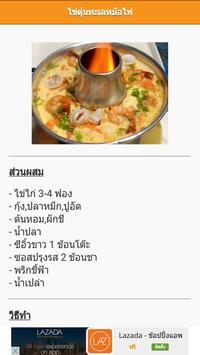 สูตรอาหารตุ๋น-รวมอาหารไทย apk screenshot