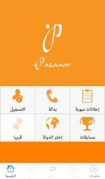 iPazaaar screenshot 1