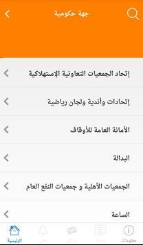 iPazaaar screenshot 5