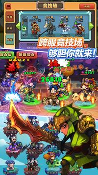 口水三国 apk screenshot