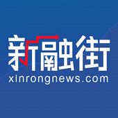 新融街-全球热点财经新闻资讯头条 icon