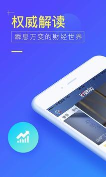 新融街-全球热点财经新闻资讯头条 poster