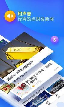 新融街-全球热点财经新闻资讯头条 apk screenshot