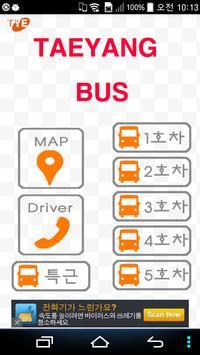 태양기전 버스 poster
