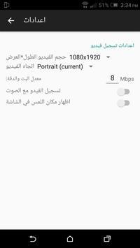 شاشتي :تسجيل الشاشة فيديو وصور apk screenshot