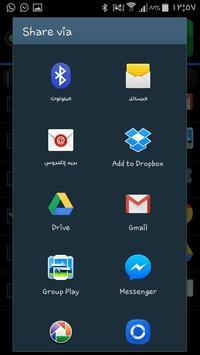 apk sharer app apk screenshot
