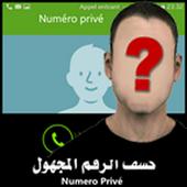 Prank رقم واسم متصل مجهول 2017 icon