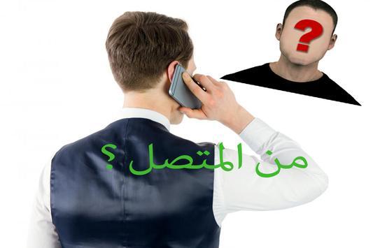 Prank رقم واسم متصل مجهول 2017 poster
