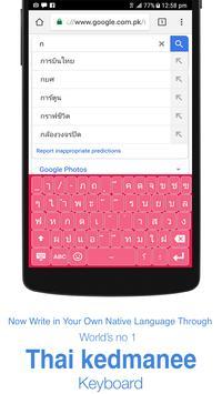 Thai kedmanee Keyboard screenshot 1